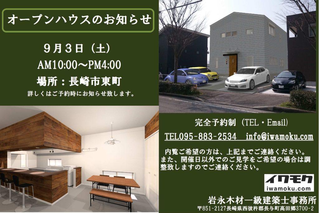 オープンハウス佐々木様邸案内 (20160903)