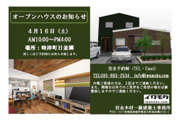オープンハウス堀邸案内 (20160410)